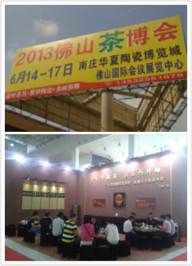 2013新境相约佛山茶博会