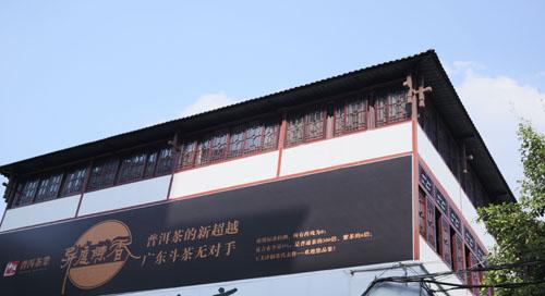 新『万木茶堂』 移步金实茶叶市场