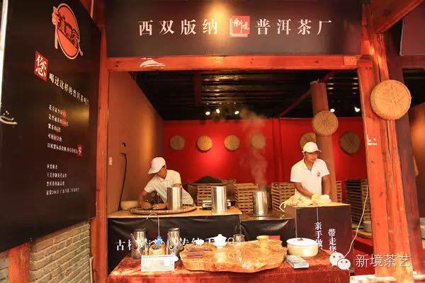 茶马古道束河情——【新境】普洱茶传统工艺体验活动国庆惊艳丽江!