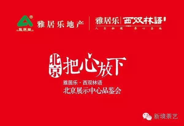 北京,把心放下 -- 新境再次助力雅居乐•西双林语北京展示中心品鉴会