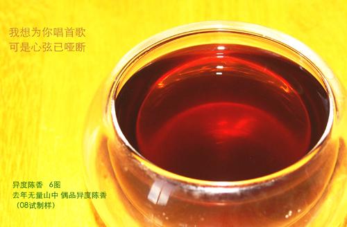 茶趣一题:玩茶