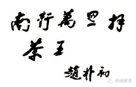 茶人赵朴初