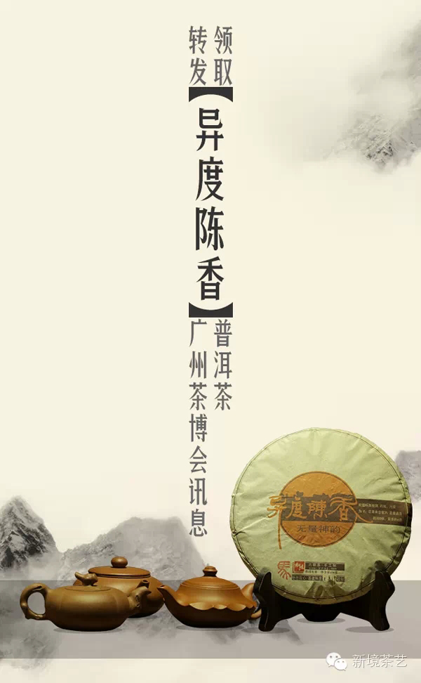 广州茶博会集赞活动详解