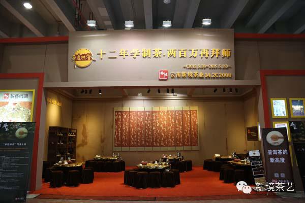 """""""异度陈香""""2015,两百万斗茶"""