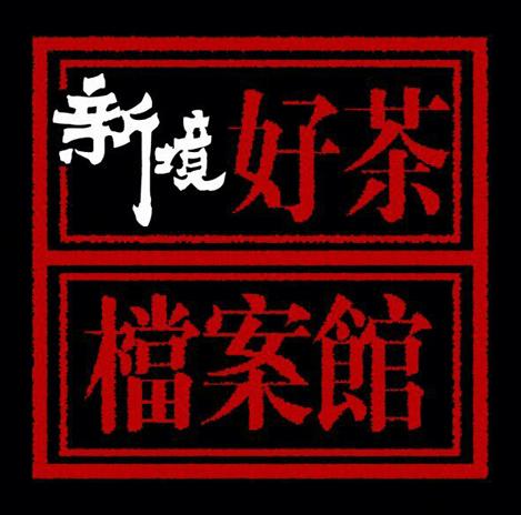 """""""新境-好茶档案馆""""加盟项目简介"""