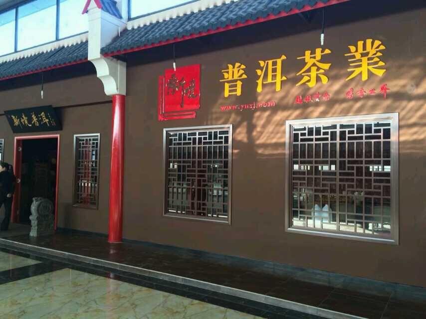 唐山办事处开业