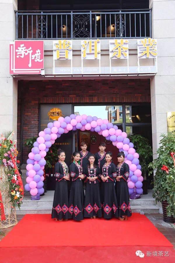 三方队伍强力助阵,新境普洱茶業廊坊店隆重开业!