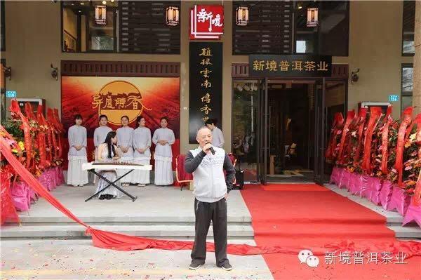 去深圳,找这样一位美女老板喝茶——新境普洱茶业深圳龙岗店开业了!