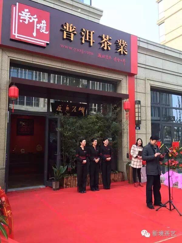 普洱茶低迷?且看——异度陈香挺进中原,郑州、漯河两地开花