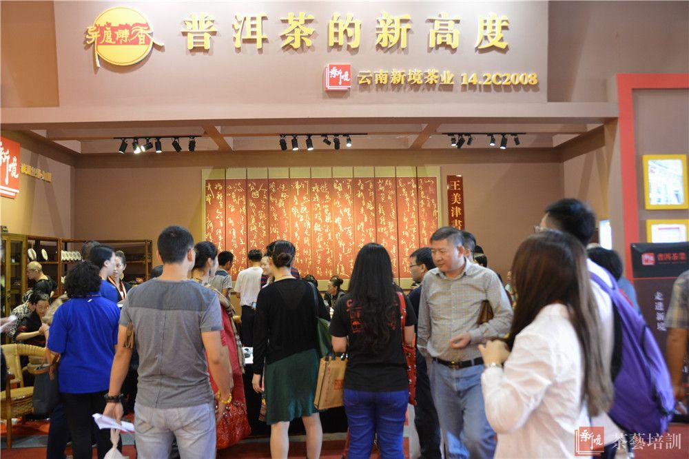 2013年11月广州秋季茶博会