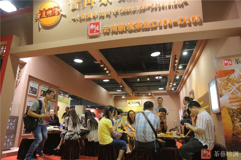 2014年5月广州春季茶博会