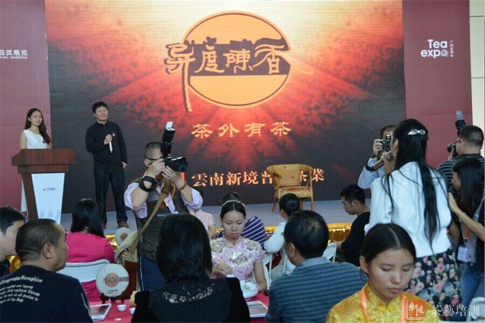 2014年11月广州秋季茶博会