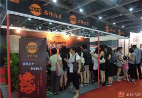 2012年6月深圳春季茶博会