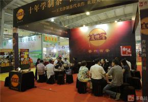2014年5月顺德茶博会