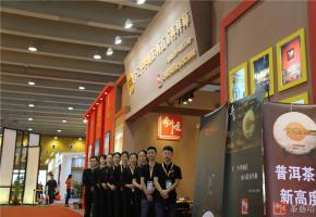 2015年5月广州春季茶博会
