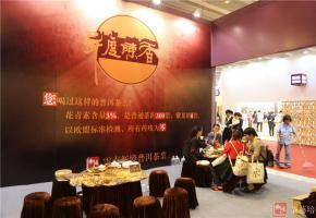 2016年5月广州春季茶博会