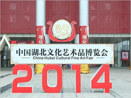 新境普洱茶业2014中国文博会之旅魅力无限 闪耀江城
