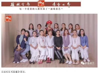 新境第75期中高级茶艺师班圆满结业