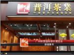 茶界盛会,味蕾的天堂 ‖ 2017年广东秋季茶博会落下帷幕