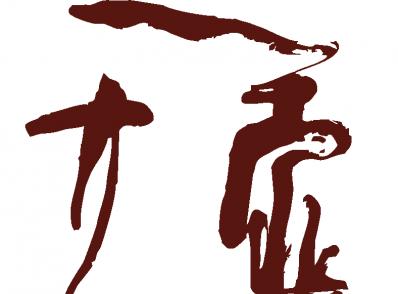 8月10日至8月13日,新境邀您梅江吃茶