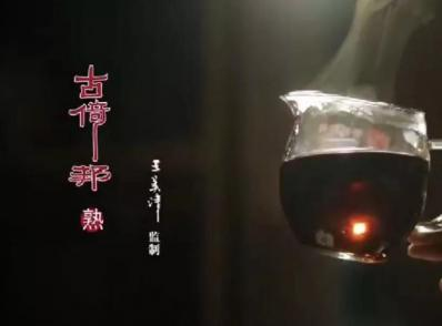 """重温倚邦,再聚山城——新境邀您品味""""巴适""""茶宴"""