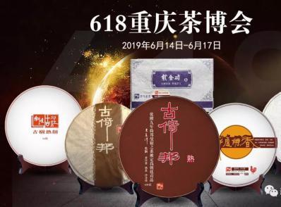 重庆茶博会 | 现场即享618优惠,您还在犹豫什么?